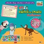 ชุดสนุกอ่านภาษาจีนแสนง่าย : คู่หูแม็กซ์และเหม่ยกับเรื่องของลิง / คู่หูแม็กซ์และเหม่ยกับเรื่องของไก่ +CD