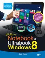 คู่มือใช้งาน Notebook & Ultrabook Windows 8