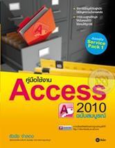 คู่มือใช้งาน Access 2010 ฉบับสมบูรณ์