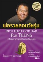 พ่อรวยสอนวัยรุ่น : Rich Dad Poor Dad for Teens