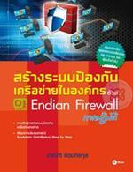 สร้างระบบป้องกันเครือข่ายในองค์กรด้วย Endian Firewall (ภาคปฏิบัติ)