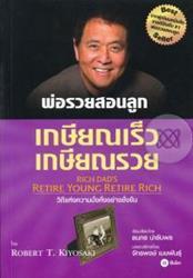 เกษียณเร็ว เกษียณรวย : Retire Young Retire Rich