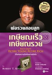 เกษียณเร็ว เกษียณรวย : Retire Young Retire Rich (ePub)