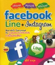 เล่นแชต-สนุกแชร์-ขยันโพสต์ Facebook-Line-Instagram