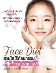 Face Diet สวยใสไร้ศัลยกรรม สไตล์เกาหลี