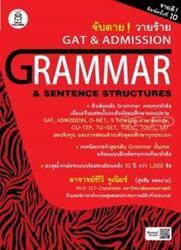 ผลการค้นหารูปภาพสำหรับ grammar อาจารย์ทีวี
