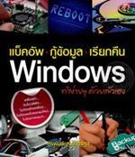 แบ็คอัพ-กู้ข้อมูล-เรียกคืน Windows