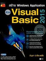สร้าง Windows Application ด้วย Visual Basic 2015