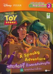 A Spooky Adventure ทอยสตอรี่ ก๊วนของเล่นผจญภัย ตอน ผจญภัยในบ้านลึกลับ