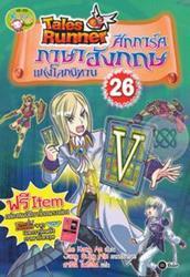 Tales Runner ศึกการ์ดภาษาอังกฤษแห่งโลกนิทาน เล่ม 26 (ฉบับการ์ตูน)