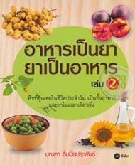 อาหารเป็นยา ยาเป็นอาหาร เล่ม 2