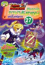 Tales Runner ศึกการ์ดภาษาอังกฤษแห่งโลกนิทาน เล่ม 27 (ฉบับการ์ตูน)