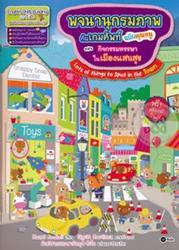 พจนานุกรมภาพกับเกมศัพท์ฉบับคุณหนู ตอน กิจกรรมหรรษาในเมืองแสนสุข : Lots of Things to Spot in the Town