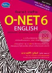 จับตาย! วายร้าย O-NET 6 English Ordinary Nation Education Test