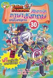 Tales Runner ศึกการ์ดภาษาอังกฤษแห่งโลกนิทาน เล่ม 30 (ฉบับการ์ตูน)