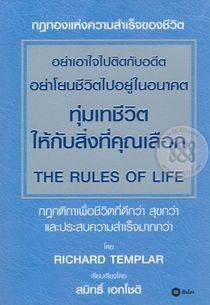 อย่าเอาใจไปติดกับอดีต อย่าโยนชีวิตไปอยู่ในอนาคต ทุ่มเทชีวิตให้กับสิ่งที่คุณเลือก : The Rules of Life