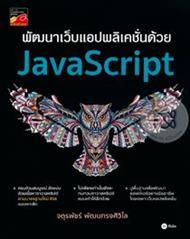 พัฒนาเว็บแอปพลิเคชั่นด้วย JavaScript