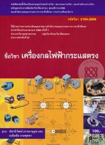 เครื่องกลไฟฟ้ากระแสตรง (รหัสวิชา 2104-2006)