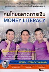 คนไทยฉลาดการเงิน : Money Literacy