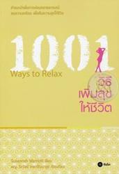 1001 วิธีเพิ่มสุขให้ชีวิต