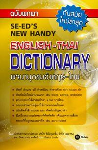 พจนานุกรมอังกฤษ-ไทย ฉบับพกพา (SE-ED