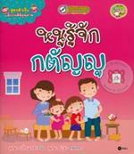 สูตรสำเร็จเด็กไทยดีมีคุณภาพ : หนูรู้จักกตัญญู