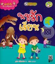 สูตรสำเร็จเด็กไทยดีมีคุณภาพ : หนูรักเรียน