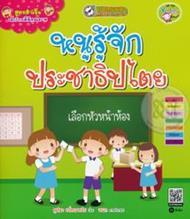สูตรสำเร็จเด็กไทยดีมีคุณภาพ : หนูรู้จักประชาธิปไตย