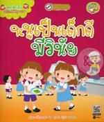 สูตรสำเร็จเด็กไทยดีมีคุณภาพ : หนูเป็นเด็กดี มีวินัย