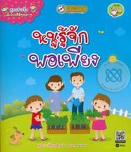 สูตรสำเร็จเด็กไทยดีมีคุณภาพ : หนูรู้จักพอเพียง