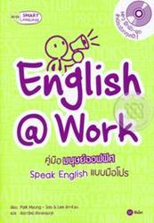 English @ Work คู่มือมนุษย์ออฟฟิศ Speak English แบบมือโปร +MP3