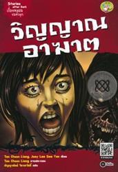 Stories after Dark เรื่องหลอนขนหัวลุก : วิญญาณอาฆาต