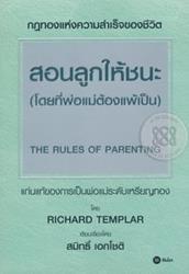 สอนลูกให้ชนะ (โดยที่พ่อแม่ต้องแพ้เป็น) : The Rules of Parenting