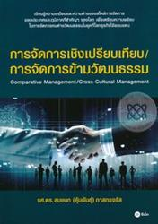 การจัดการเชิงเปรียบเทียบ/การจัดการข้ามวัฒนธรรม : Comparative Management/Cross-Cultural Management