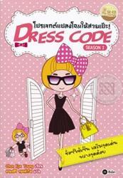 Dress Code Season 1 โปรเจกต์แปลงโฉมให้สวยเป๊ะ