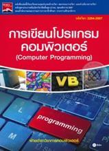 การเขียนโปรแกรมคอมพิวเตอร์ : Computer Programming (รหัส 3204-2007)