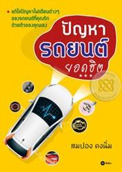ปัญหารถยนต์ยอดฮิต (PDF)