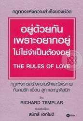 อยู่ด้วยกันเพราะอยากอยู่ ไม่ใช่จำเป็นต้องอยู่ : The Rules of Love