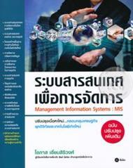 ระบบสารสนเทศเพื่อการจัดการ (ฉบับปรับปรุงเพิ่มเติม)