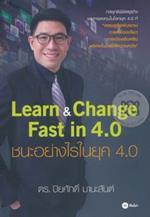 Learn & Change Fast in 4.0 : ชนะอย่างไรในยุค 4.0