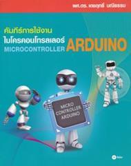 คัมภีร์การใช้งาน ไมโครคอนโทรลเลอร์ Arduino