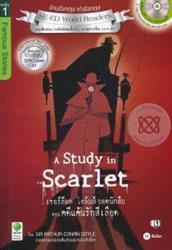 A Study in Scarlet เชอร์ล็อก โฮล์มส์ ยอดนักสืบ ตอน คดีแค้นรักสีเลือด