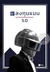 ลงทุนแมน 5.0
