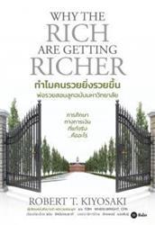 ทำไมคนรวยยิ่งรวยขึ้น พ่อรวยสอนลูกฉบับมหาวิทยาลัย : Why The Rich Are Getting Richer