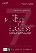 คนเป็นผู้นำ เขาคิดกันแบบไหน? The Mindset of Success