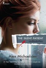 ปมเลือดไม่เงียบ : The Silent Patient