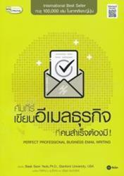 คัมภีร์เขียนอีเมลธุรกิจ ที่คนสำเร็จต้องมี! Perfect Professional Business Email Writing