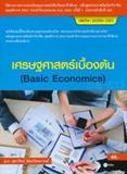 เศรษฐศาสตร์เบื้องต้น (สอศ.) (รหัสวิชา 20200-1001)