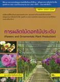การผลิตไม้ดอกไม้ประดับ (สอศ.) (รหัสวิชา 20501-2204)