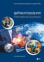 ธุรกิจระหว่างประเทศ